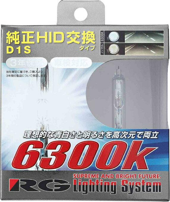 送料無料/3年保証  RG 純正交換HIDバルブ D1S 6300K キャデラックエスカレード - 2004年1月〜2007年10月  RGH-RB63D1