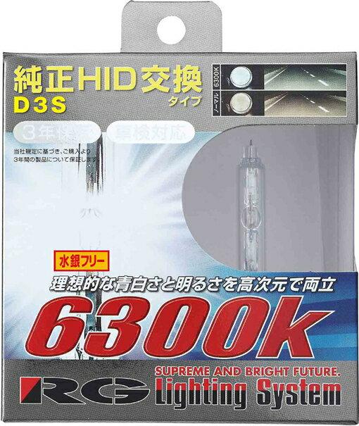 送料無料/3年保証  RG 純正交換HIDバルブ D3S 6300K フォルクスワーゲン トゥアレグ 7PC 2011年2月〜  RGH-RB63D3