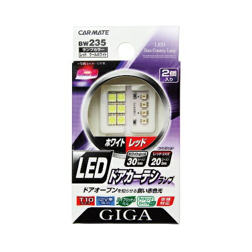 CARMATE カーメイト GIGA LED ドアカーテシランプ レッド&ホワイト BW235
