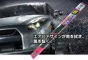 【フロント1台分2本セット】 マルエヌ ミューテクノ エアロデザインワイパー ホンダ N BOX (+含) JF1/2 平成23年11月…