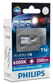 PHILIPS フィリップス X-treme Ultinon LED 【T16/6000K】 バックランプ用LED 200lm 1個入り 【12832X1】 【NFR店】