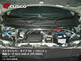 CUSCO クスコ タワーバー OS フロント 633540A スズキ ワゴンR  MH34S 【NFR店】
