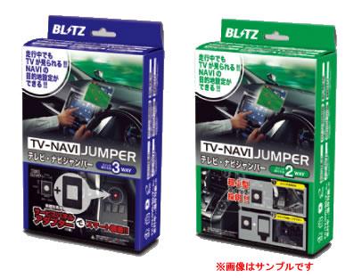 BLITZ ブリッツ TV/NAVI-JUMPER (標準装備/メーカーオプション) 切り替えタイプ NSH20 HONDA ストリーム(STREAM) RN6,RN7,RN8,RN9 H24.4-