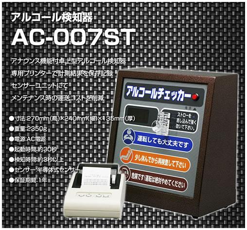 <欠品中 12/上>AMUZ プリンター付 アルコールチェッカー AC-007ST