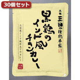 ☆三田屋総本家 黒鶏のインド風チキンカレー30個セット AZB7180X30