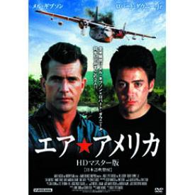 ☆エア/アメリカ DVD
