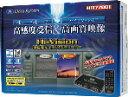 ★DataSystem データシステム 車載用地上デジタルチューナー HIT7700-3