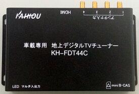☆KAIHOU 車載専用地上デジタルTVチューナー 4×4フルセグチューナー FH-FDT44C