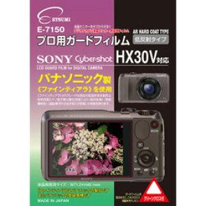 ☆<他の商品と同梱不可/沖縄不可>エツミ プロ用ガードフィルムAR SONY Cyber-shot HX30V対応 E-7150