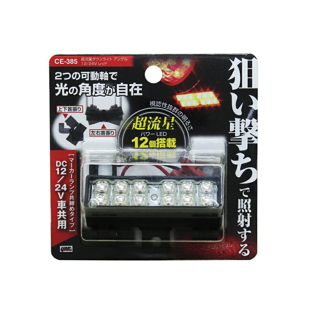 YAC 槌屋ヤック 超流星ダウンライト アングル 12/24V レッド CE-385
