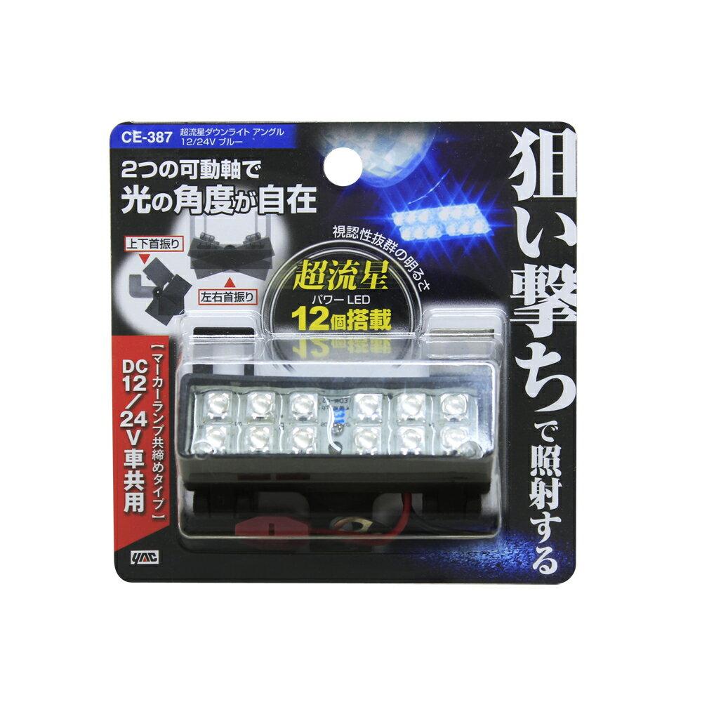 YAC 槌屋ヤック 超流星ダウンライト アングル 12/24V ブルー CE-387