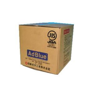 AdBlue アドブルー 20L ×10個 計200L 尿素SCRシステム専用尿素水溶液 ・ 安心と信頼の国内製「日産化学」ブランド 【NFR店】<代引不可/日曜祝日配達不可/不在再配達不可/個人宅名配送不可/沖