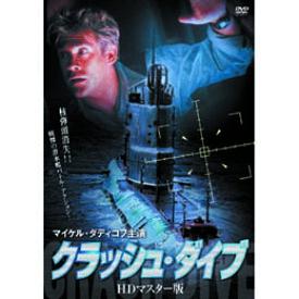 ☆クラッシュ/ダイブ DVD