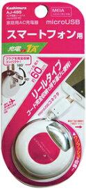 カシムラ AC充電器リール1A microUSB MG [AJ-485] 【NFR店】