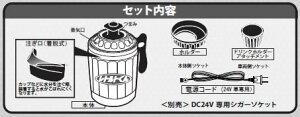 SFJ車内で「温める」「沸かす」電気ケトル24V車専用レトルトくん【RT-001】