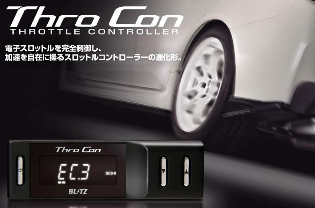 BLITZ ブリッツ Thro Con スロットルコントローラー 【BTSJ1】 車種:ミツビシ ギャランフォルティス 年式:09/12-11/10 型式:CY3A エンジン型式:4B10