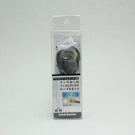 AH Catch Hunter SMA用 デジタルフィルムアンテナ用 ブースター付フィルムアンテナ+4mケーブルセット 業務用 AD-1010 【NFR店】