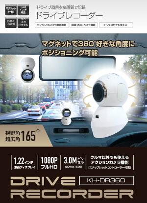 KAIHOUカイホウ360℃回転式ドライブレコーダーKH-DR360