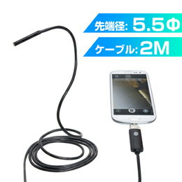☆サンコー Android/PC両対応5.5mm径内視鏡ケーブル 2m 形状記憶タイプ MCADNEW2