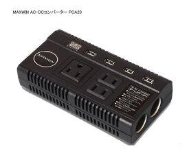 MAXWIN AC-DCコンバーター PCA20 【NFR店】