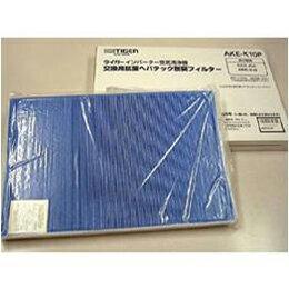 ☆タイガー 空気清浄機用抗菌ヘパテック脱臭フィルター AKE-K10P