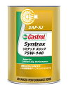 Castrol カストロール Syntrax75W140 1L 6本セット(1ケース) 【NFR店】