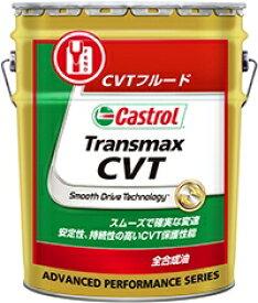Castrol カストロール Transmax CVT 20L 【NFR店】