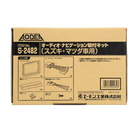 amon エーモン S2482 オーディオ・ナビゲーション取付キット(スズキ・マツダ車用) 【NFR店】