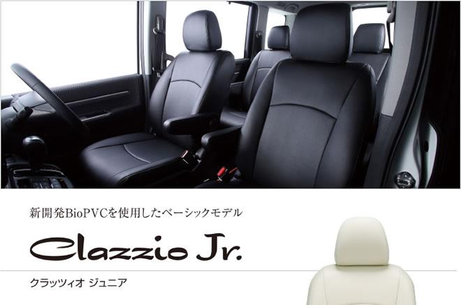 Clazzio クラッツィオ シートカバー Clazzio Jr トヨタ シエンタ(福祉車両・助手席回転チルトシート車) 品番:ET-1617