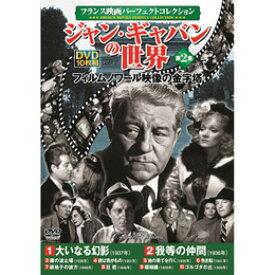 ☆フランス映画パーフェクトコレクション ジャン/ギャバンの世界 第2集