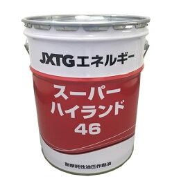 JX スーパーハイランド46 高級耐摩耗性油圧作動油