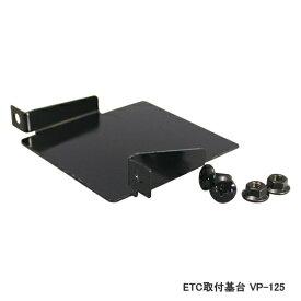 槌屋ヤック ETC取付基台 シエンタ H27.7 〜 VP125