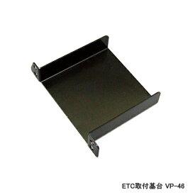 槌屋ヤック ETC取付基台 エスティマ H18.1 〜 VP46