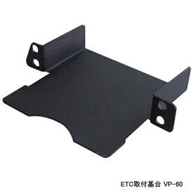 槌屋ヤック ETC取付基台 カムリハイブリッド H23.9 〜 H29.6 VP60