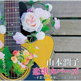 ☆山本潤子 恋歌カバーズ 〜卒業写真、世界に一つだけの花〜