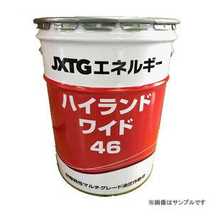 ENEOS(JXTG) ハイランドワイド 46 耐摩耗性マルチグレード油圧作動油 20Lペール缶