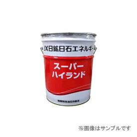 JXTG スーパーハイランド 68 高級耐摩耗性油圧作動油 20Lペール缶