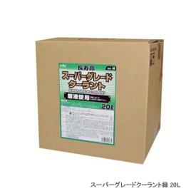 KYK 古河薬品工業(コガ) スーパーグレードクーラント緑 20L BOXタイプ SGC-20G