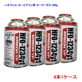 ハネウェル カーエアコン用 R-1234yf(HFO-1234yf)ソルティスyf 冷媒ガス クーラーガス 200g×4本セット