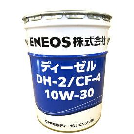 ENEOS(JXTG) ディーゼルオイル 10W30 DH-2/CF-4 20リットル缶 【NF店】