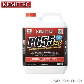 KEMITEC ケミテック PG55 RC 4L FH-122 チューニングカー スポーツカー向け高性能LLC
