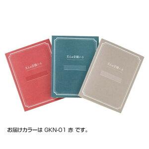 大人の交換ノート 赤 GKN-01「他の商品と同梱不可/北海道、沖縄、離島別途送料」
