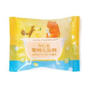 【代引不可】ソムリエバスタブレット ラムネ薬用入浴剤 はちみつレモンの香り 12個入り「他の商品と同梱不可/北海道、沖縄、離島別途送料」