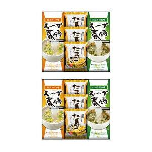◎【代引不可】フリーズドライ たまごスープ&スープ春雨ギフト×2個 FZD-15「他の商品と同梱不可/北海道、沖縄、離島別途送料」