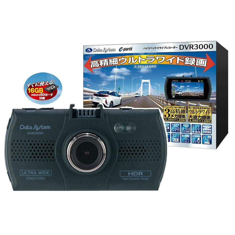 Data System(データシステム) ドライブレコーダー DVR3000「他の商品と同梱不可/北海道、沖縄、離島別途送料」