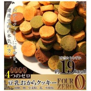 【代引不可】おからクッキーに革命☆(簡易包装)豆乳おからクッキーFour Zero(4種)1kg「他の商品と同梱不可/北海道、沖縄、離島別途送料」