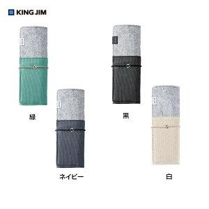 キングジム フリオ スタンドロールペンケース 8401「他の商品と同梱不可/北海道、沖縄、離島別途送料」