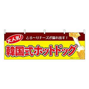 N横幕 韓国式ホットドッグ 黄 W1800×H600mm 9491「他の商品と同梱不可/北海道、沖縄、離島別途送料」