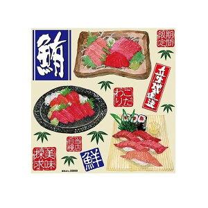 Pデコレーションシール 22800 鮪にぎり 鮪刺身「他の商品と同梱不可/北海道、沖縄、離島別途送料」