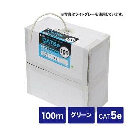 サンワサプライ カテゴリ5eUTP単線ケーブルのみ グリーン KB-T5-CB100GN「他の商品と同梱不可/北海道、沖縄、離島別途送料」